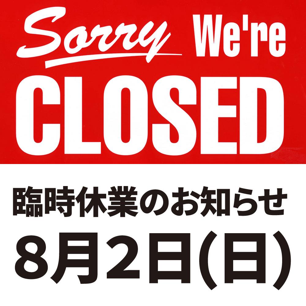 8月2日(日) 臨時休業のお知らせ