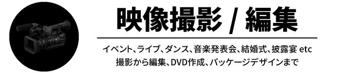 映像撮影 / 編集