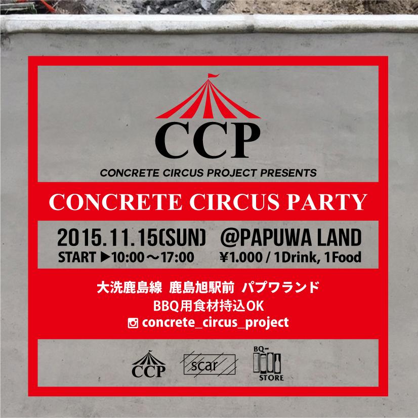 c_c_party_flyer